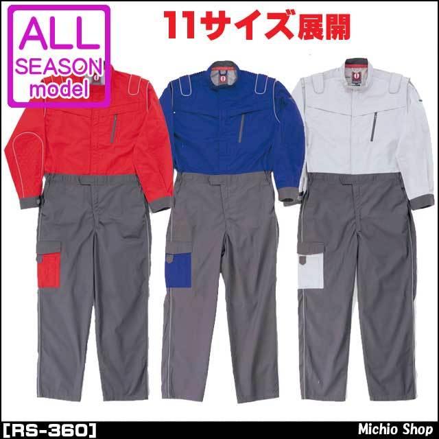 作業服 丸鬼商店 長袖つなぎ ツナギ RS-360 ROUND ONI