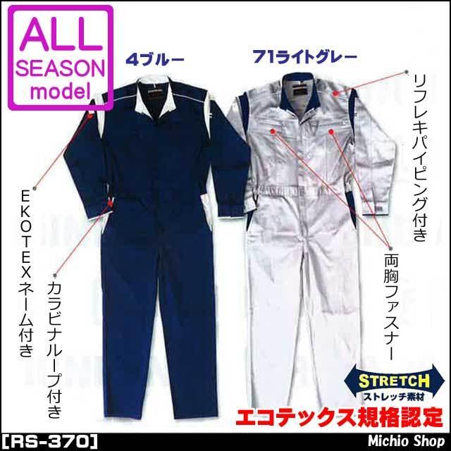 OEKO-TEX 丸鬼商店 長袖つなぎ ツナギ RS-370 ROUND ONI