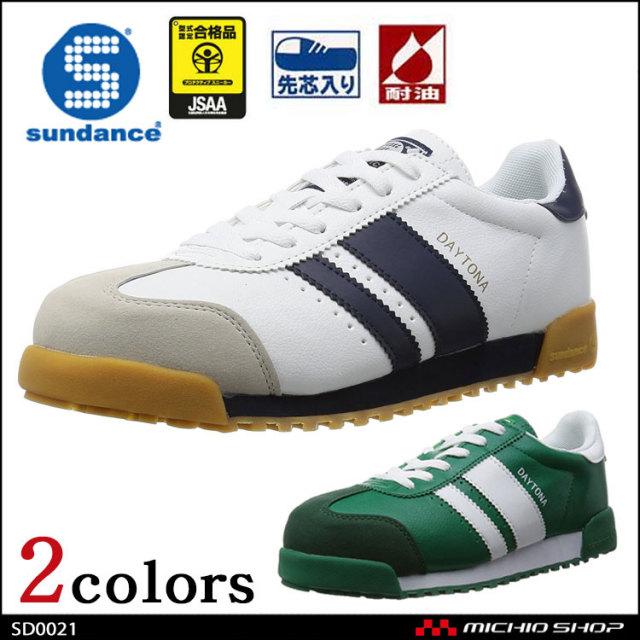 安全靴 サンダンス 先芯入りセーフティースニーカー SD0021