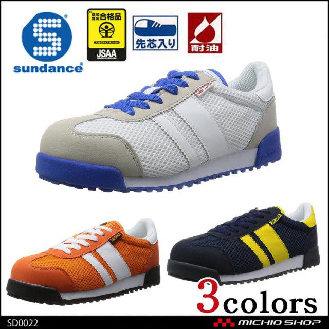 安全靴 サンダンス 先芯入りセーフティースニーカー SD0022
