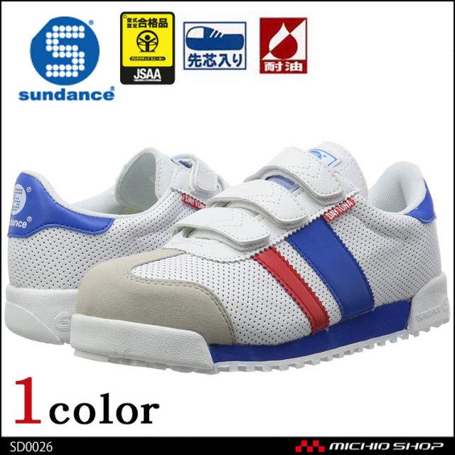 安全靴 サンダンス 先芯入りセーフティースニーカー SD0026