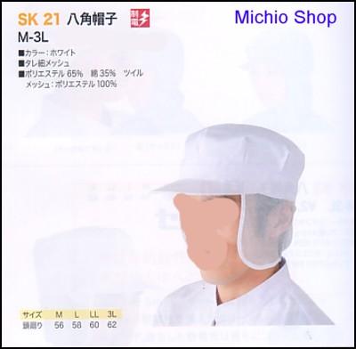 白衣 ワークフレンド 八角帽子 SK21 工場用・厨房用 サカノ繊維
