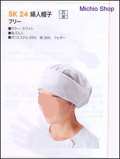 【白衣】【ワークフレンド】婦人帽子 SK24 工場用・厨房用 サカノ繊維