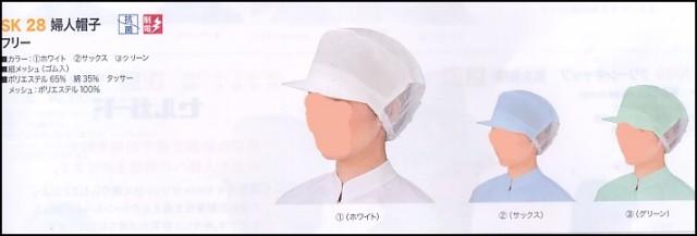 【work friend】婦人帽子 SK28 工場用・厨房用・白衣