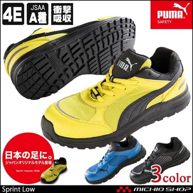安全靴 PUMA プーマ セーフティーシューズ sprint Low スプリントローカット 64330 64332 64333 2017年春夏新作