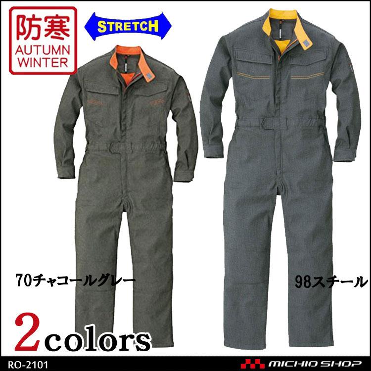 防寒服 作業服 ROUND ONI 裏フリース防寒つなき RO-2101
