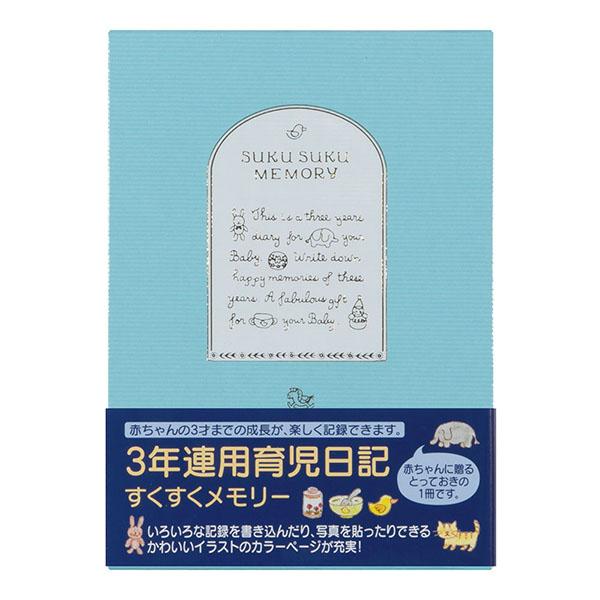 日記 3年連用 すくすく 水色 (12191006)