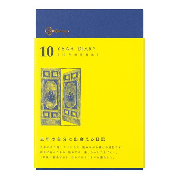日記 10年連用 扉 紺(12397006)
