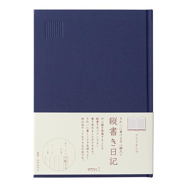 日記 縦書き フリー(12858006)