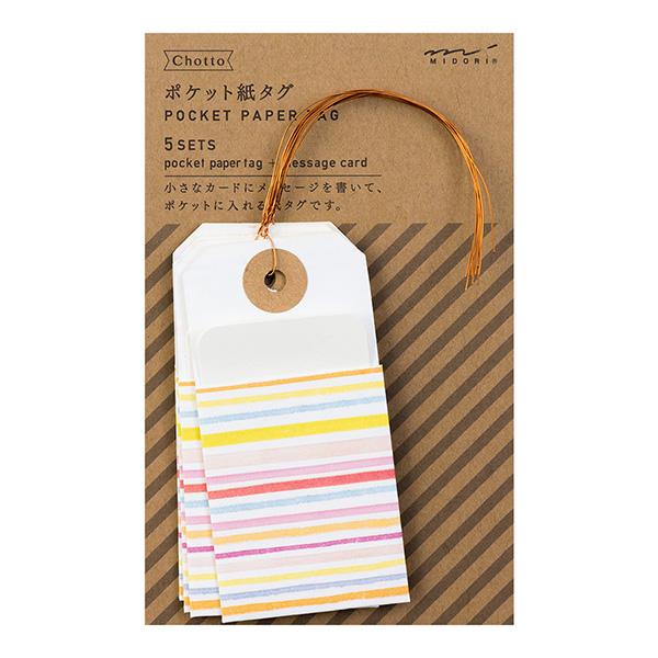 紙タグ ポケット 水彩ボーダー柄 (24471006)