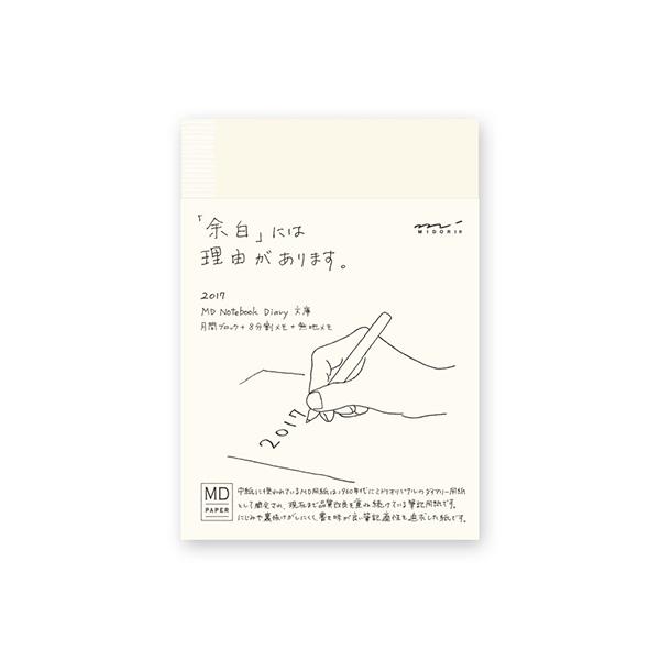 【2017年版】MDノート ダイアリー<文庫>(27528006)