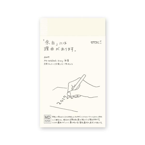 完売しました★【2017年版】MDノート ダイアリー<新書>(27529006)