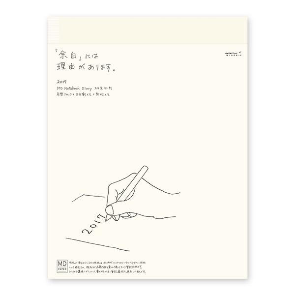 【2017年版】MDノート ダイアリー<A4変形判>(27531006)