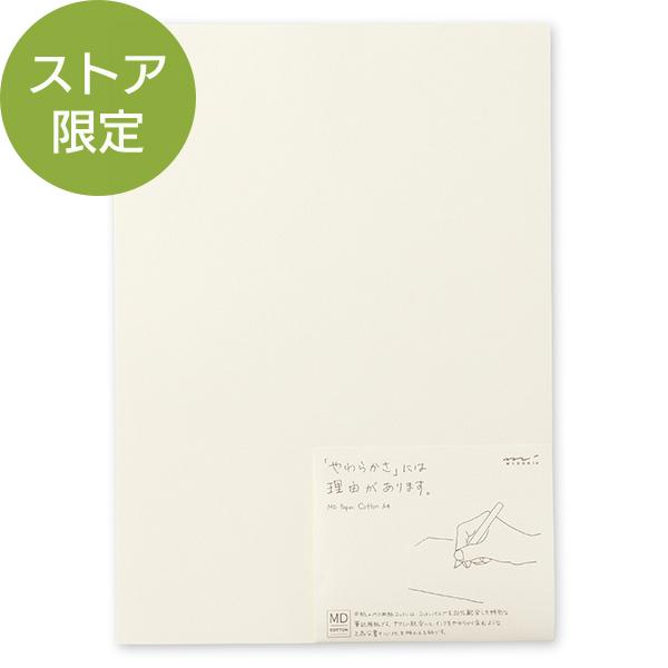 【オンラインストア限定商品】MD用紙 コットン<A4> 100枚パック (91803202)