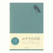 日記 おやすみ(12838006)