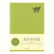 日記 きまぐれ(12839006)
