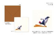 PCカード<S>414 ペンギン柄