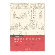 HF ダイアリー<文庫> わたしのやりくり帖 (26392006)