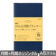 完売しました★新発売 【2017年版】PRD-10<スリム> 紺(26888006)