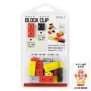 ブロッククリップ 赤(43341006)