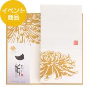 【限定】紙10th「季ごと」 便箋封筒セット 綺羅 菊柄(91209438)