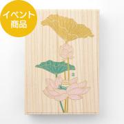 【限定】紙10th「季ごと」 文箱 蓮柄(91209441)