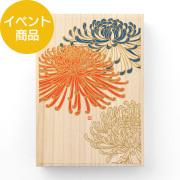 【限定】紙10th「季ごと」 文箱 菊柄(91209442)