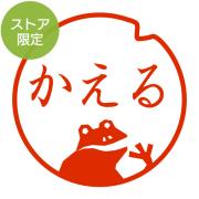 ★代引き・後払い不可★【限定】オーダーネーム印 カエル柄(91803265)/東-5233