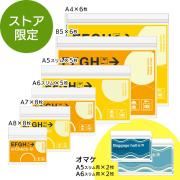 【送料無料】ジッパーバッグ マチ付 6サイズセット 黄(S-91803308)