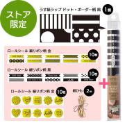 【限定】うす紙ラップ 2017 Aセット(91803366)