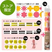 【限定】うす紙ラップ 2017 Cセット(91803368)