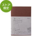 【限定】MDノートカバー<文庫>紙 こげ茶(91803380)