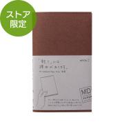 【限定】MDノートカバー<新書>紙 こげ茶(91803381)