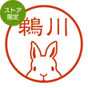 ★代引き・後払い不可★【限定】オーダーネーム印 ウサギ 顔柄(91803415)/東-5320