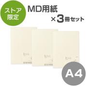 【送料無料!3冊パック】【限定】MD用紙<A4> 100枚パック(91803420)