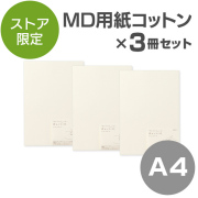 【送料無料!3冊パック】【限定】MD用紙 コットン<A4> 100枚パック(91803422)
