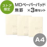 【送料無料!3冊パック】【限定】MDペーパーパッド <A4> 無罫 英語併記版(91803424)