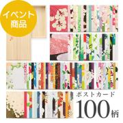 【限定】紙10th「季ごと」 はがき箱+ポストカード100枚セット やもり柄(E-91209435)