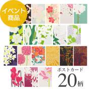 【限定】紙10th「季ごと」 ポストカード20枚 Bセット(S-91209432-B)