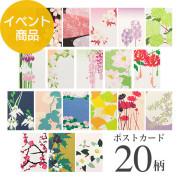 【限定】紙10th「季ごと」 ポストカード20枚 Dセット(S-91209432-D)