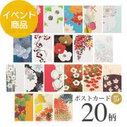 【限定】紙10th「季ごと」 ポストカード20枚 箔セット(S-91209433)