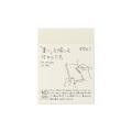 【限定MD鉛筆付き】MD付せん紙 〈A7〉無罫(19029006)