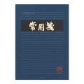 【送料無料!10個まとめ買い】便箋 常用箋(横) B (S-20030001)