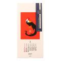 【2017年版】壁掛カレンダー 越前和紙<S> 動物柄(30100006)