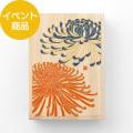 【限定】紙10th「季ごと」 はがき箱 菊柄(91209446)
