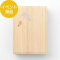 【限定】紙10th「季ごと」 はがき箱 やもり柄(91209449)