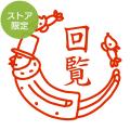 【スペアインキ プレゼント】★代引き・後払い不可★【限定】オーダーネーム印 オジサンとイヌ柄(91803254)/東-5230
