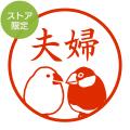 ★代引き・後払い不可★【限定】オーダーネーム印 文鳥柄(91803260)/東-5242