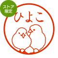★代引き・後払い不可★【限定】オーダーネーム印 ヒヨコ柄(91803314)/東5272
