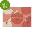 【限定】ポストカード 年賀 りんごトリ柄(91803323)